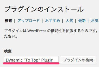 ページ最上部へのリンクボタンが簡単に設置できるWordPressプラグイン「Dynamic To Top Plugin」_image