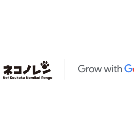 Grow with Google |ネコノレン