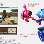 monster hunter x collaboration
