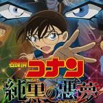 Detective Conan: Junketsu no Nightmare