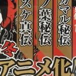 Naruto novel anime