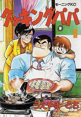 cookingpapa-manga
