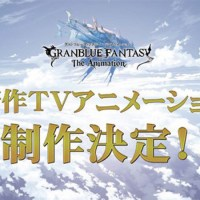 Anime Granblue Fantasy Akan Mendapatkan Season 2!