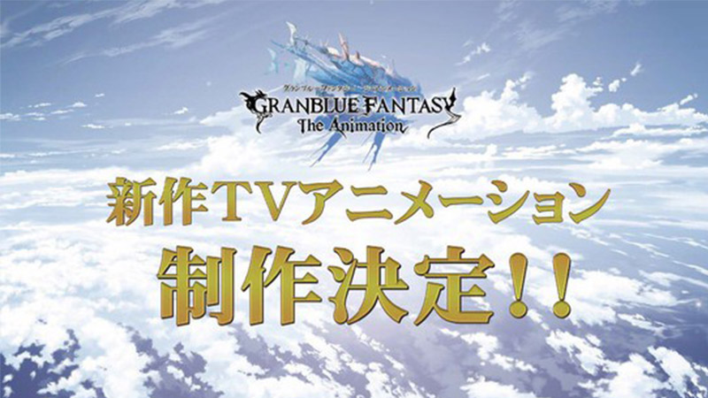granblue fantasy anime season 2