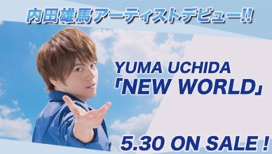 Yuma Uchida new world