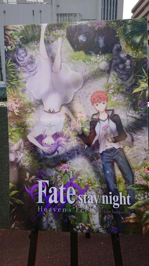 fate stay night heavens feel lost butterfly