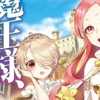 Light Novel 'Maou-sama, Retry!' Dapatkan Adaptasi Anime!