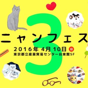 【ねこ好きさん注目!】猫好きのための猫雑貨イベント「ニャンフェス」が東京で開催します!