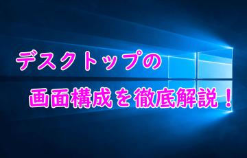 デスクトップの画面構成を画像付きで徹底解説!