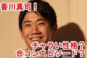 香川真司はチャラい性格で女遊び三昧?合コンエピソードに驚愕!