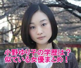 小野ゆり子の学歴は?運動神経はバトンで培った!似ている女優まとめ