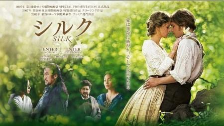 芦名星が私の原点と語る映画「シルク」(画像引用:http://blogs.c.yimg.jp/res/blog-d1-5a/lukagekkai/folder/1178725/66/32525266/img_0?1203600343)