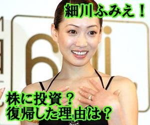 細川ふみえが投資で株を購入?復帰した理由と月収10万円の現在