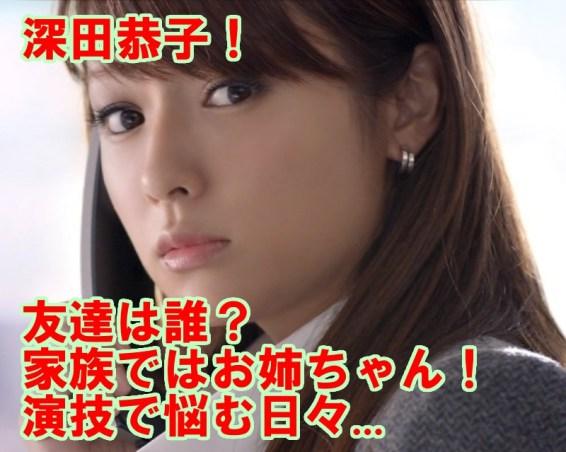 深田恭子の友達は誰?家族のエピソード!演技は今でも悩むと明かす