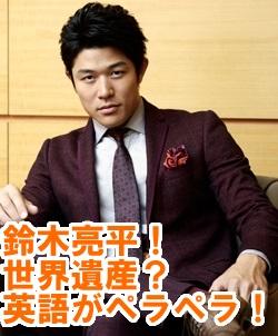 鈴木亮平は世界遺産好き俳優!櫻井翔と対決?英語力抜群でドイツ語も