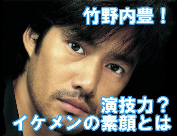 竹野内豊の演技力を大物俳優が絶賛!乗馬が趣味?かっこいい彼の素顔