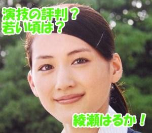 綾瀬はるかの演技力は?若い頃の苦労エピソード!真面目な彼女の魅力