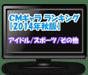 芸能人CMギャラランキング2014年秋版!【大手広告代理店データ】アイドル・スポーツ・その他