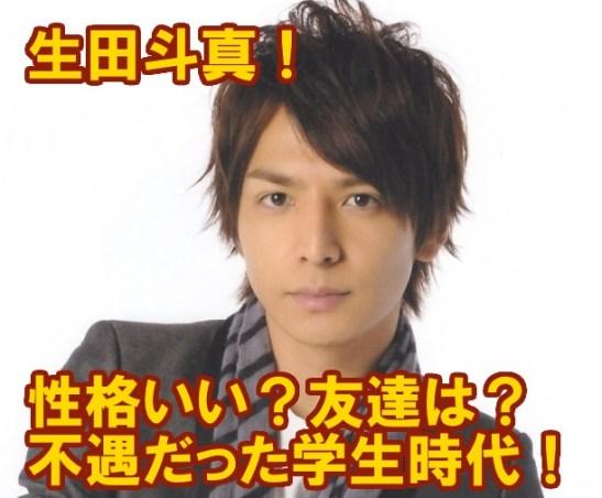 生田斗真は性格いい?学生時代の不遇!友達が明かしたエピソード