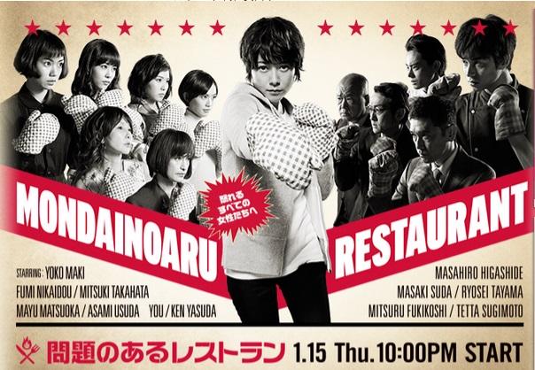 引用:http://www.fujitv.co.jp/mondainoaru_restaurant/