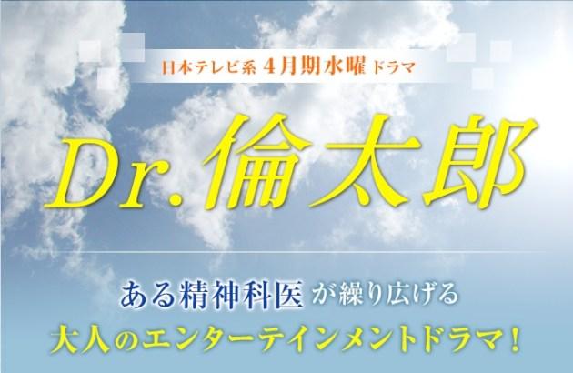 引用:http://www.ntv.co.jp/dr-rintaro/