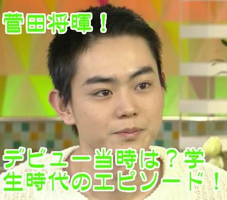 菅田将暉のデビュー時は?学生時代のエピソード!演技力溢れる現在