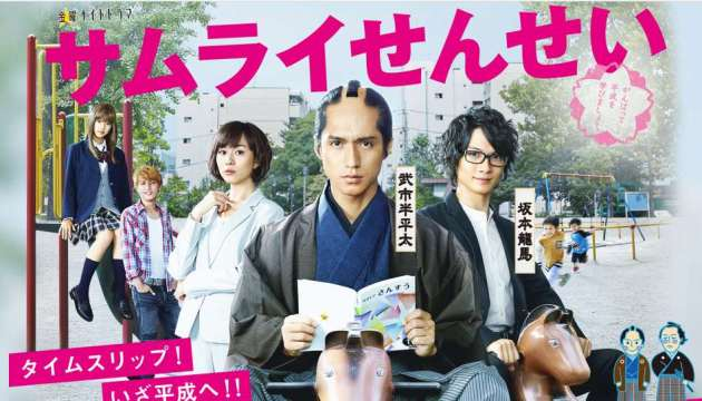 引用:http://www.tv-asahi.co.jp/samuraisensei/