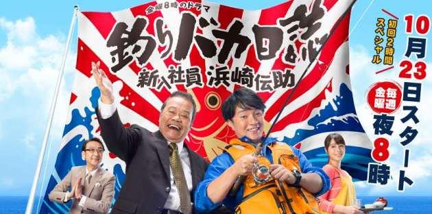 引用:http://www.tv-tokyo.co.jp/tsuribaka/