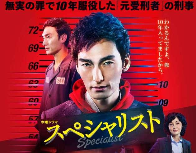 引用:http://www.tv-asahi.co.jp/specialist_2016/