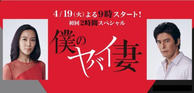 引用:http://www.ktv.jp/yabatsuma/index.html