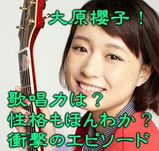 大原櫻子の歌唱力が評判!性格が見た目と違う?衝撃のエピソードとは