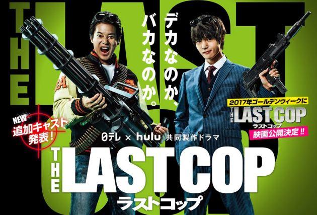 The LASTCOP