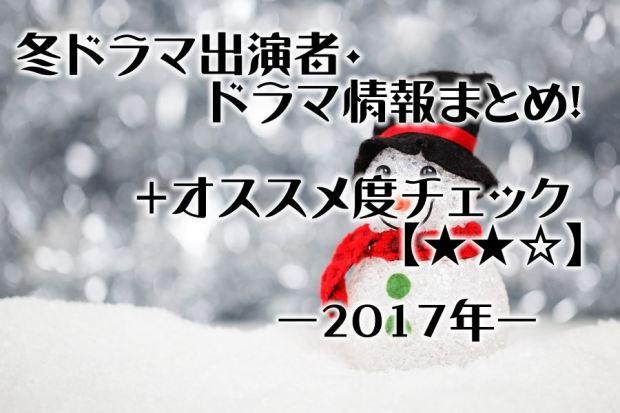 2017年冬ドラマのキャスト出演者情報まとめ!【+おすすめ度】