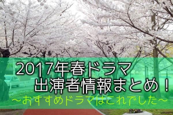 2017年春ドラマのおすすめは?キャスト出演者情報まとめ!