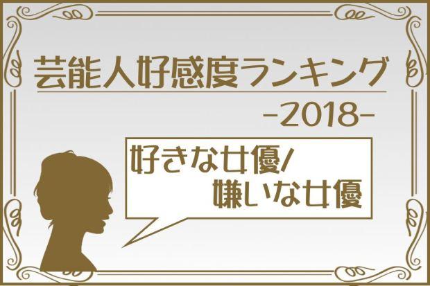 芸能人好感度ランキング2018【女優編】好きな人と嫌いな人