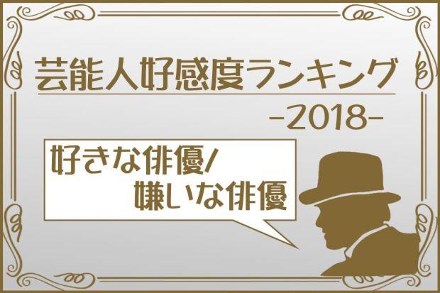 芸能人好感度ランキング2018【男性俳優編】好きな人と嫌いな人