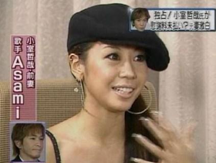 前妻Asami