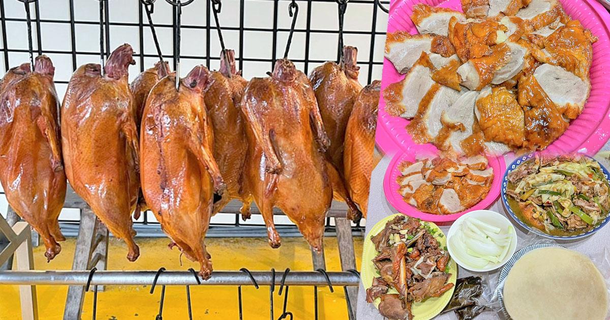 木炭烤製必吃 八德烤鴨,一鴨三吃外加炒高麗菜清甜 X 五點就完售。高雄仁武烤鴨