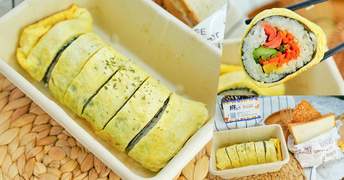 份量十足夠味 胖歐巴韓式三明治、大推蛋包紫菜飯捲爽口厚實份量 X 苓雅市場美食