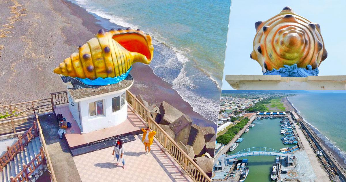 尋找全台最大燒酒螺,鄰近南端海岸線之枋寮漁港小村落