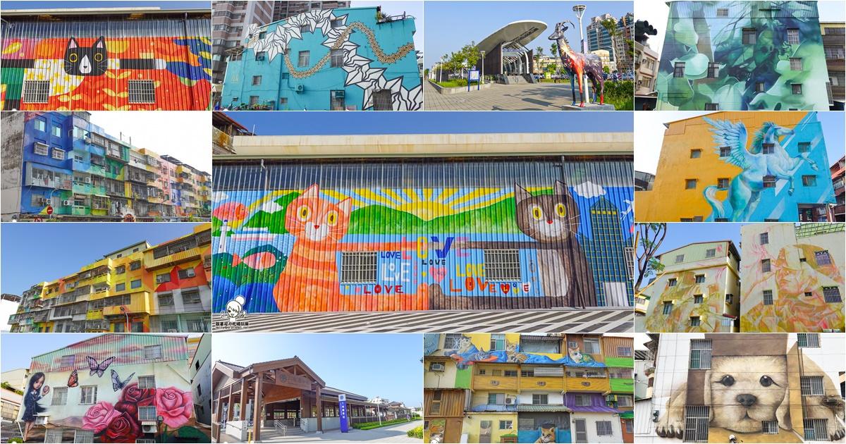 高雄綠園道彩繪,繽紛多彩活絡市容、高達27主題藝術道路、散步踏青去