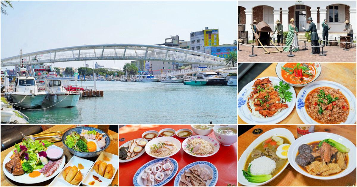 哈瑪星輕鬆遊有意思,南洋景觀享受特色異國美食、在地老店小吃、穿梭巷弄探索古蹟老房、享受高雄海港最美景緻