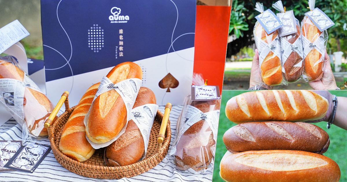 傳說中的愛馬仕 維也納軟法,𝟭𝟬𝟬% 法國𝗔𝗢𝗣發酵奶油、頂級松露、法芙娜巧克力製成 x 奧瑪烘焙高雄伴手禮