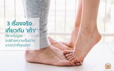 3 เรื่องจริงเกี่ยวกับ 'เท้า'