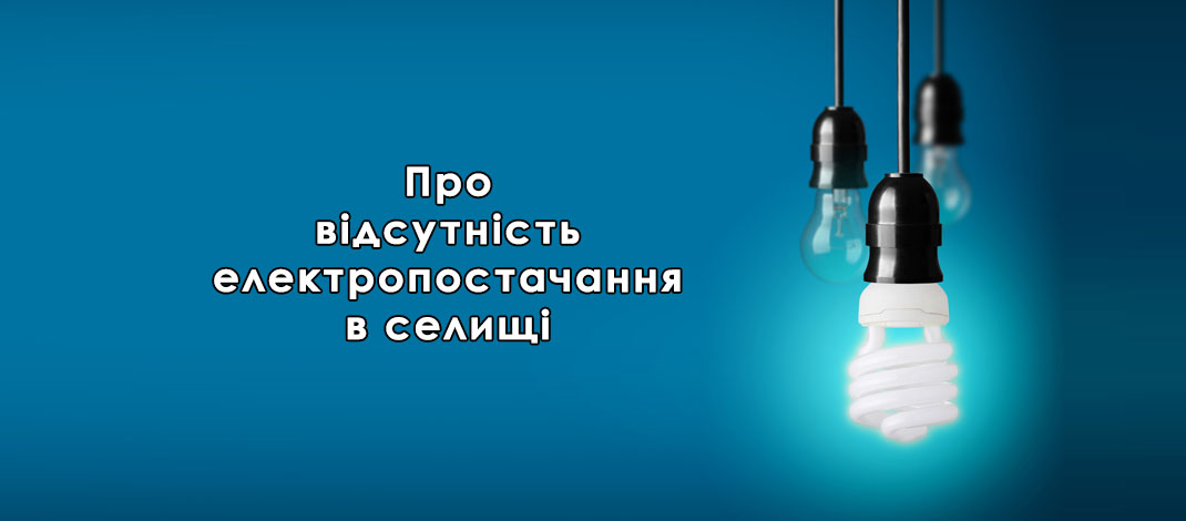 Про планові відключення електропостачання на листопад 2017