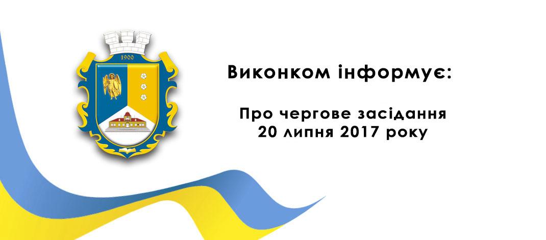 Про чергове засідання виконкому 20.07.17