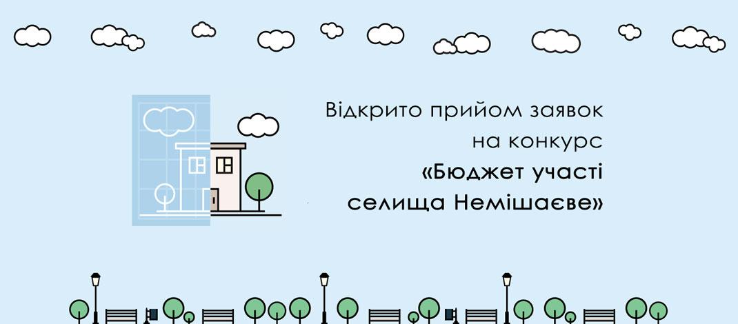 Відкрито прийом проектів на конкурс «Бюджет участі селища Немішаєве»
