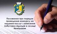Положення про порядок проведення конкурсу на надання послуг з вивезення побутових відходів в селищі Немішаєве