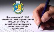 Про надання ВП НУБІП «Немішаївський агротехнічний коледж» дозволу на розроблення детального плану території