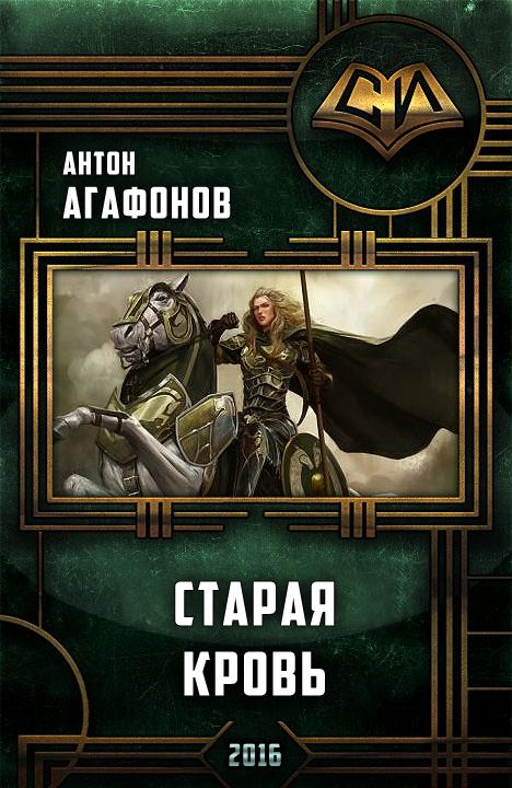 обложка книги Старая кровь (Мир по ту сторону-2)